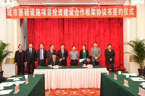 中国水务投资有限公司与乌鲁木齐市政府签订投资合作